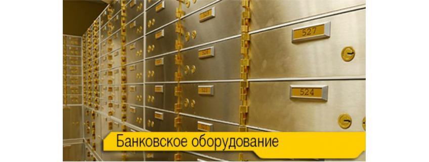 Банковское оборудование