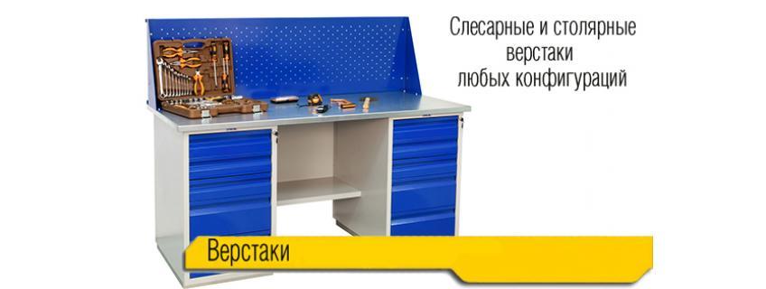 Верстаки